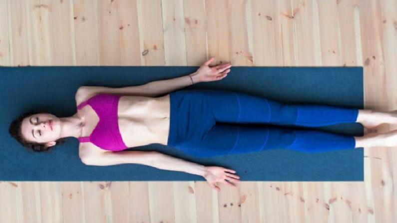 शव मुद्रा - ही मुद्रा शरीरातील वेदना कमी करण्यास, आराम करण्यास आणि शरीरातील तणाव पातळी कमी करण्यास मदत करते. हे करण्यासाठी, आपले पाय लांब करा आणि पाठीवर झोपा. आपल्या श्वासाकडे लक्ष द्या.