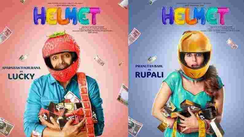 बॉलिवूडचा प्रसिद्ध अभिनेता अपारशक्ती खुराना हिलमेट(Helmet) या चित्रपटाचा ट्रेलर 18 ऑगस्ट रोजी रिलीज झाला होता. आता हा चित्रपट 5 सप्टेंबर रोजी झी 5 वर रिलीज होणार आहे. जिथे प्रेक्षक हा चित्रपट बघण्यासाठी खूप उत्सुक आहेत.
