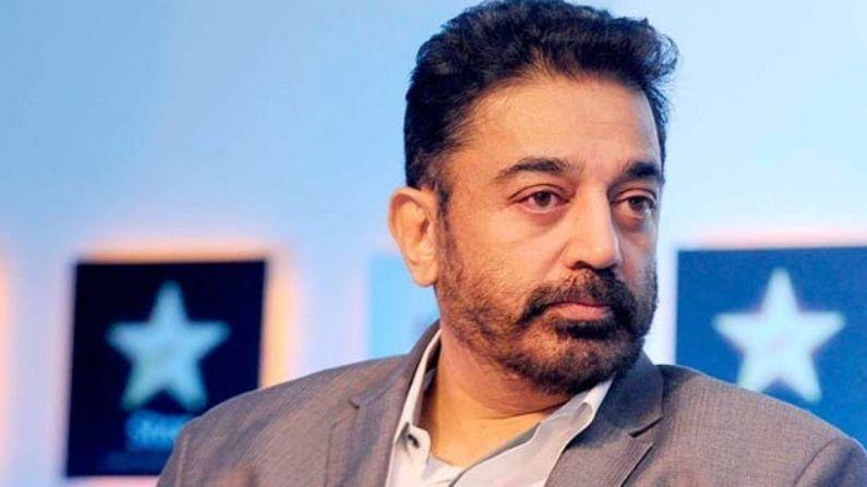 भारतीय अभिनेता, डान्सर, चित्रपट दिग्दर्शक, पटकथा लेखक, निर्माता कमल हसन (Kamal Haasan) यांनी मल्याळम, हिंदी, कन्नड आणि बंगाली चित्रपटांमध्ये काम केले आहे. एवढेच नाही तर त्यांची राज कमल फिल्म्स इंटरनॅशनल नावाची स्वतःची निर्मिती कंपनी आहे.