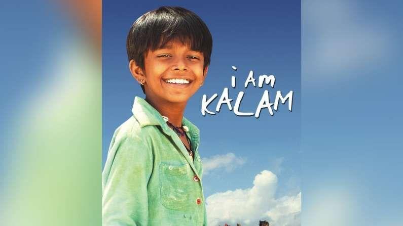'आय एम कलाम' हा चित्रपट भारतातील प्रत्येक शाळेत दाखवण्यात आला आहे, तो भारताचे माजी राष्ट्रपती अब्दुल कलाम यांच्या आयुष्यावर बनवण्यात आला होता. या चित्रपटात एका बालकामगाराला अभ्यासाची खूप आवड आहे. टीव्हीवर अब्दुल कलाम यांचं भाषण ऐकून तो लहान मुलगा खूप प्रभावित होतो. हे भाषण ऐकल्यानंतर हा मुलगा स्वप्न पाहतो की तो वाचन आणि लेखन करून मोठा माणूस होईल. मुलांना हा चित्रपट खूप आवडतो.
