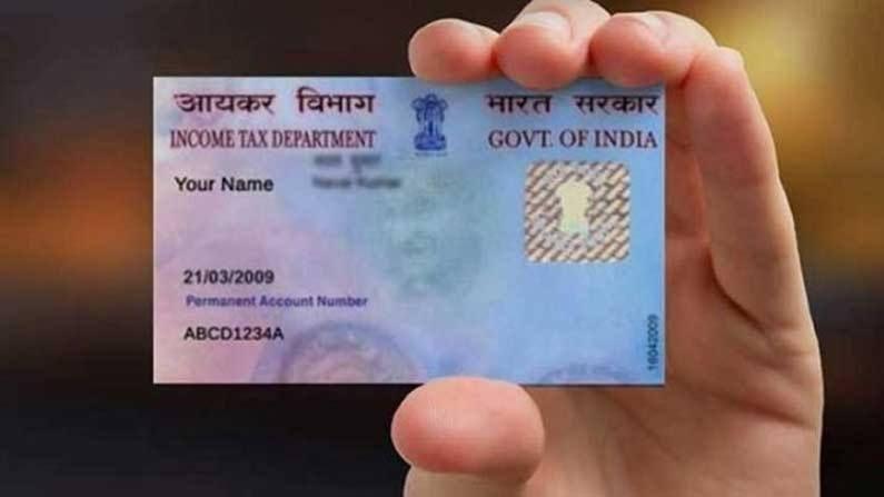 तुमचे आधार पॅन कार्डाशी जोडलेले आहे की नाही हे कसे तपासायचे? यासाठी तुम्हाला आधी https://www1.incometaxindiaefiling.gov.in/e-FilingGS/Services/AadhaarPreloginStatus.html.2 या लिंकवर क्लिक करावे लागेल. आता तुम्हाला तुमचा पॅन आणि आधार क्रमांक टाकावा लागेल. आता तुम्हाला View Link Aadhaar Status वर क्लिक करावे लागेल. आधार आणि पॅनची लिंक स्थिती आता दुसऱ्या टॅबवर तुमच्या समोर दिसेल.