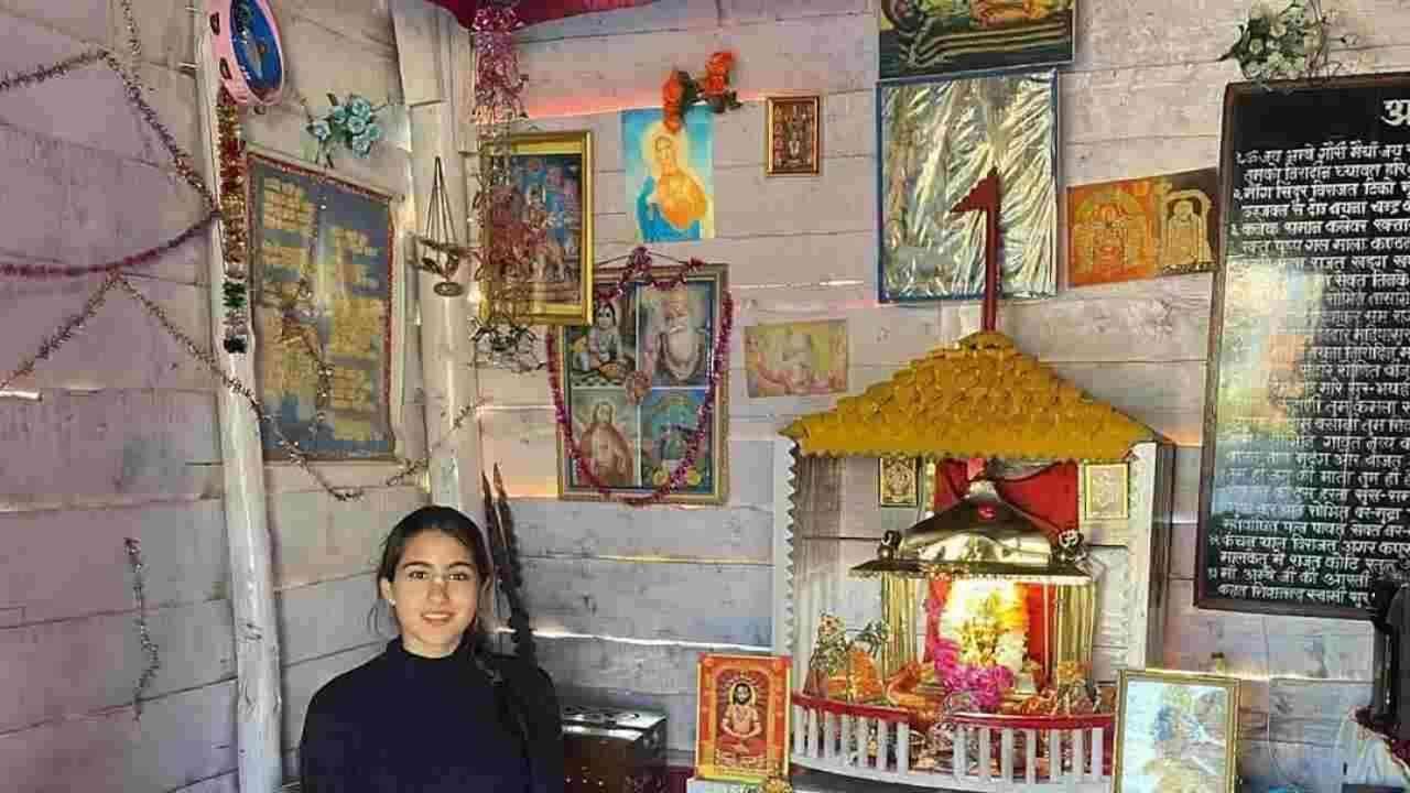 नुकतंच, साराने सर्व धर्मांविषयीचे काही फोटो इन्स्टाग्रामवर शेअर केले आहेत. या फोटोंमध्ये सर्व हिंदू, मुस्लिम, शीख आणि इसाई सर्व धर्मांची पूजा करताना ती दिसत आहे.