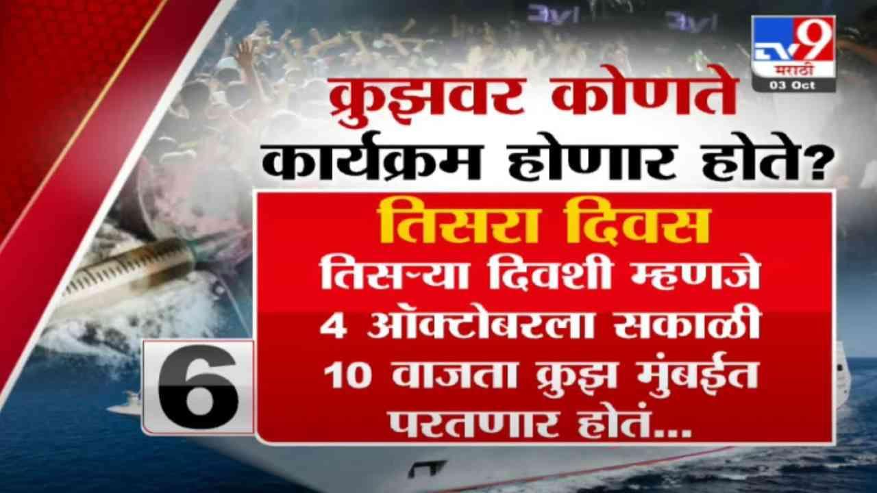 तिसऱ्या दिवशी म्हणजे 4 ऑक्टोबरला सकाळी 10 वाजता क्रुझ मुंबईत परतणार होतं. मात्र, एनसीबीनं पार्टीवर कारवाई करत आठ जणांना ताब्यात घेतल्याची माहिती आहे.