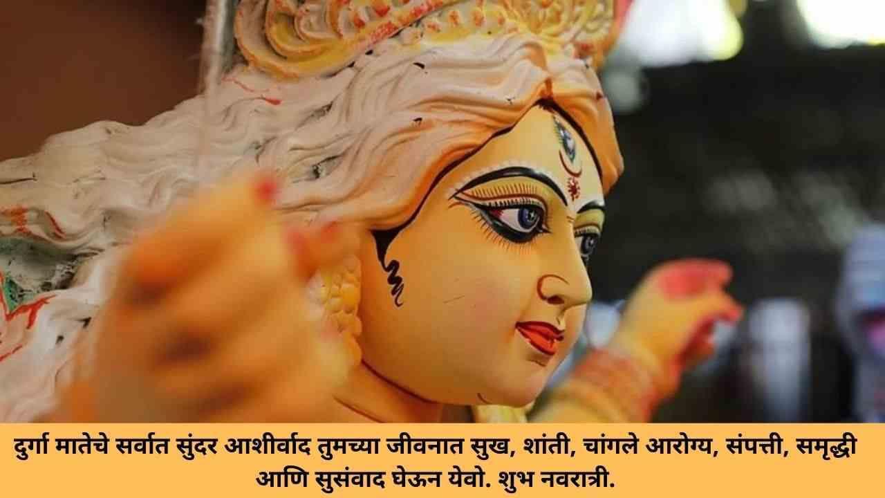 दुर्गा मातेचे सर्वात सुंदर आशीर्वाद तुमच्या जीवनात सुख, शांती, चांगले आरोग्य, संपत्ती, समृद्धी आणि सुसंवाद घेऊन येवो. शुभ नवरात्री.