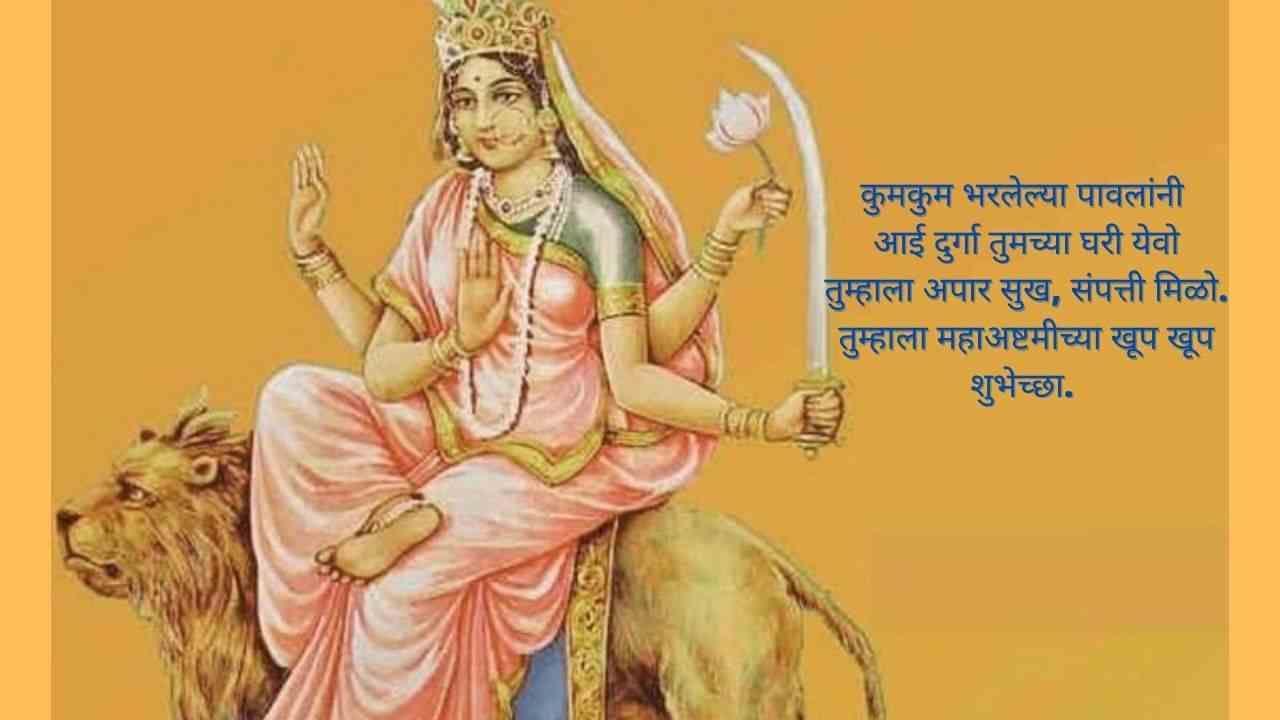 कुमकुम भरलेल्या पावलांनी आई दुर्गा तुमच्या घरी येवो तुम्हाला अपार सुख, संपत्ती मिळो. तुम्हाला महाअष्टमीच्या खूप खूप शुभेच्छा.
