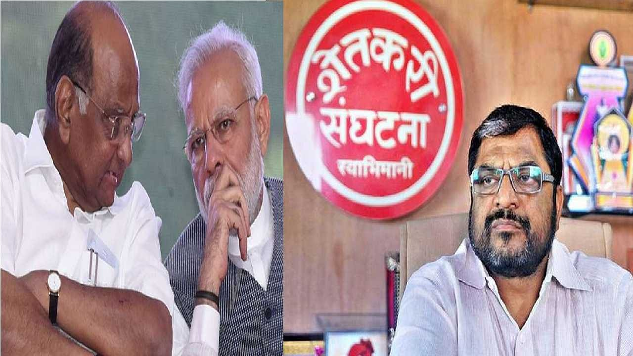 Raju Shetti Slam Narendra Modi And Sharad pawar on issue of Sugarcane grower Farmers