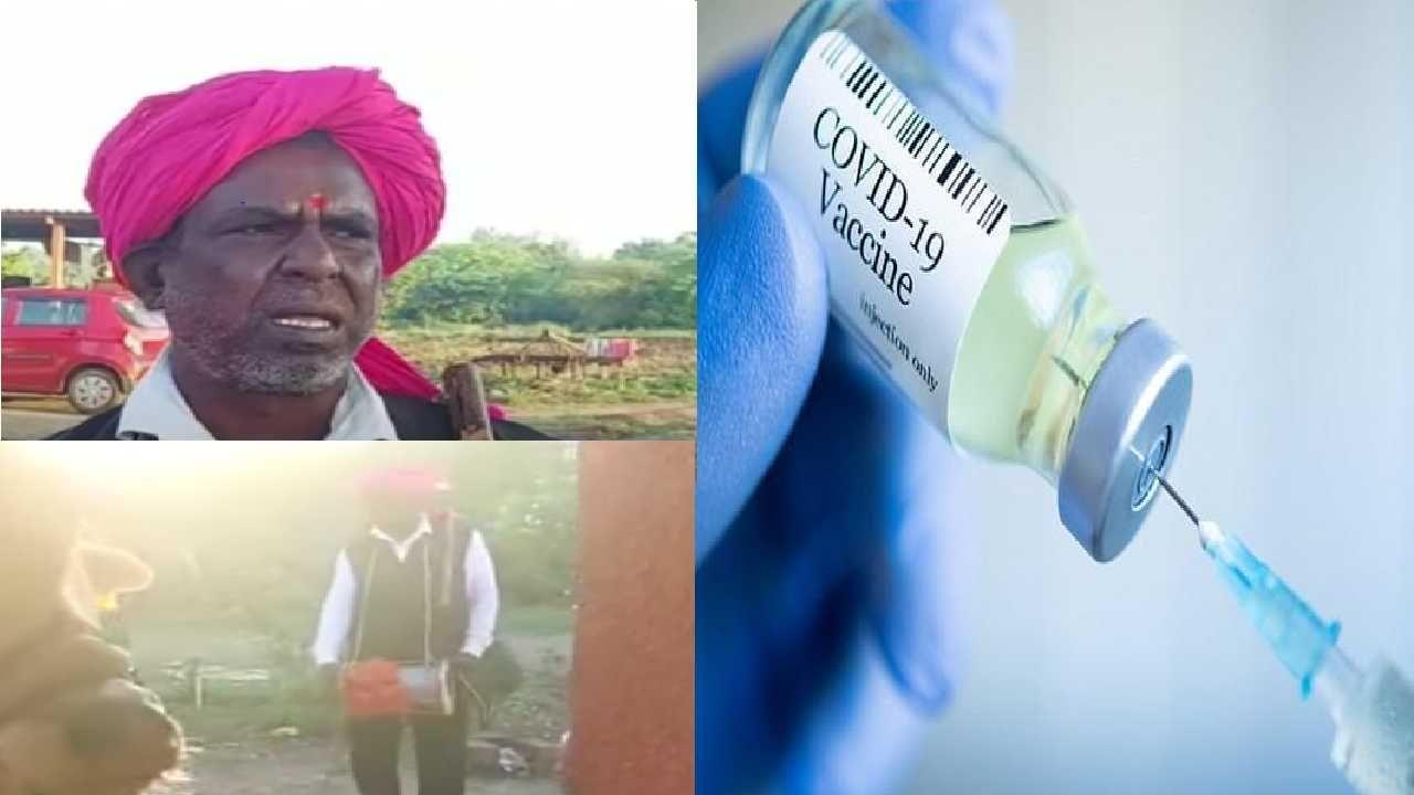 unique plan for Deprived person Covid Vaccinationin maharashtra Pune